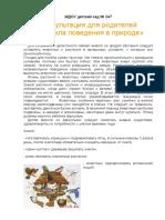 pravila_mpovedeniya_v_prirode.docx
