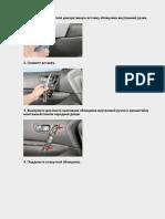 Снятие и Установка Обивки Передней Двери Nissan Qashqai 2007 - 2013