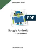 StartAndroid.pdf
