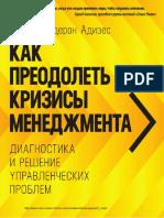 mismanagement_crisis_read.pdf