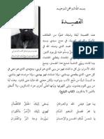 قصيدة المنيرة في مدح خير البرية -  Qaṣīdah in praise of the Prophet Muḥammad (saw)