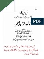 Taskheer e Mahr Wo Qahr - Aamal e Hizbul Bahar
