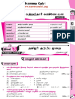 namma_kalvi_12th_tamil_unit_3_surya_guide.pdf