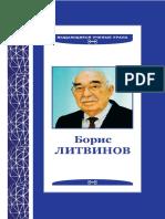 Борис Литвинов