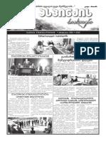 Aspindza News November 2019 9 (56) Annex