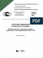 Короткие замыкания в электроустановках Методы расчета.pdf