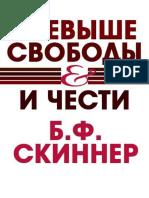 Skinner B F - Prevyshe Svobody i Chesti