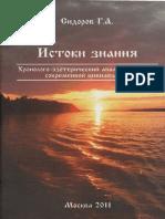 [георгий-сидоров.рф] Сидоров Г.А. Книга 2. Хронолого-эзотерический анализ развития современной цивилизации (с рисунками) (1).pdf