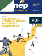 saper_2012_June.pdf