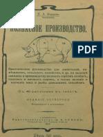 Колбасное производство_1912