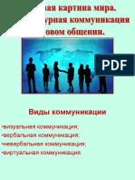 Lektsia_2_Osnovy_MKK_Yazykovaya_kartina_mira.ppt