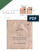 كتاب النبي دانيال (1).pdf
