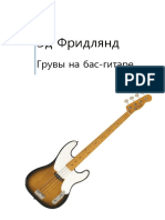Фридлянд - Грувы На Бас-гитаре (1)