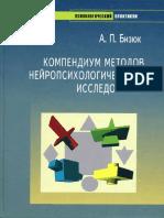 Бизюк А.П. Компендиум методов нейропсихологического исследования
