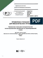 4293736891 (1).pdf