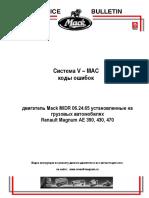 Система v Mac Коды Ошибок