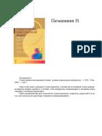 Пезешкиан Носсрат Психотерапия Повседневной Жизни_тренинг Разрешения Конфликтов (2001)