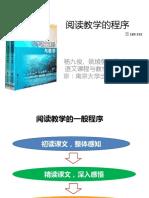 03_阅读教学的程序_杨九俊_姚烺强_2013.pptx