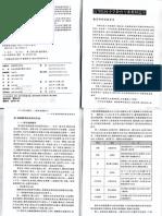 阅读教学的内容与方法_江平_2010
