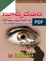 Eye Witness by Suryadevara