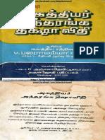 அகத்தியர் அந்தரங்க தீட்சா விதி