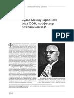 Sudya Mezhdunarodnogo Suda Oon Professor f i Kozhevnikov k 110 Letiyu So Dnya Rozhdeniya
