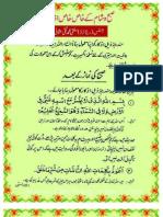 20248234 Subah Shaam Ke Khas Khas Azkar by Sheikh Mufti Taqi Usmani