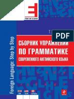 Сборник упражнений по грамматике современного английского языка.pdf