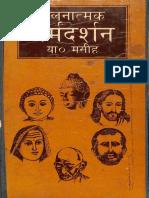 Tulnatmak Dharma Darshan - Ya Masih