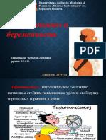 Тиреотоксикоз и беременность.pptx