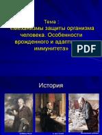Иммунитет школьники-Радаева-2017