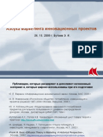 Азбука Маркетинга Инновационных Проектов Бутаев 2006