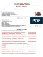 Bentley Scbba63yxdc017518 Диагностическийкоднеисправности