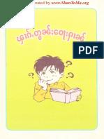 Shan-myanmar Words Dictionary (1)