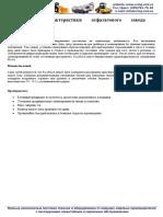 Асфальтовый завод EasyBatch.pdf
