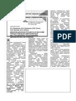 Deformatsionnye Protsessy v Massive Gornyh Porod Na Udaroopasnyh Mestorozhdeniyah Pod Vliyaniem Dinamicheskih Nagruzheniy