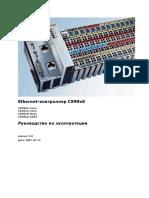 CX90x0_HW_RU.pdf