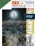 ABMA Journal Volume 1 No 20