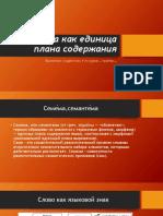 презентация (языкознание)