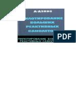 Дэвис Д. Пилотирование Больших Реактивных Самолетов