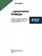 Богданович Л.Б. - Гидравлические Приводы - 1980