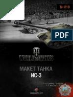 World of Paper Tanks 010 - IS-3 Soviet heavy tank (A4 M1_50).pdf