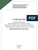 Самоанализ Новиковой Ю.С методист ММЦ
