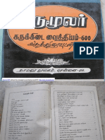277137753-திருமூலர-கருக-கடை-வைத-தியம-அறுநூறு-வேறு-பிரதி.pdf