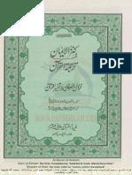Kanzul Iman With Tafsir Khazayen