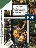 Ларри Я. - Необыкновенные приключения Карика и Вали (БПиФ) - 1989..pdf