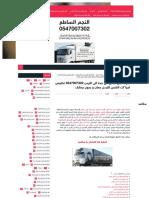 شركة نقل عفش من جدة الى الاردن 0547007302