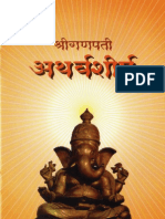 19136548 Ganapati Atharvashirsha Critics in Marathi