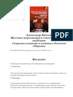Кичаев А.А. - Жесткие Переговоры (Фактор Роста) - 2012