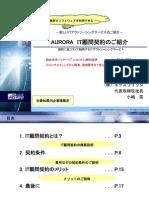 aurora adviser service